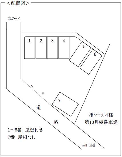 堀田第1駐車場-配置図(3)