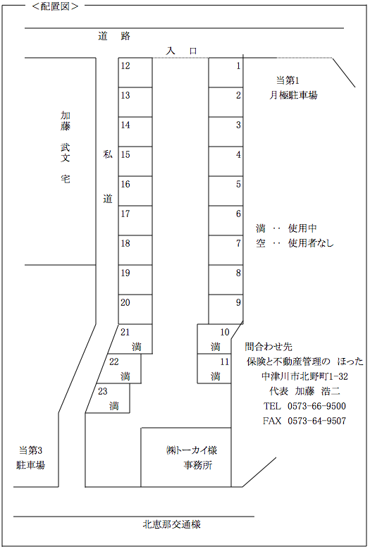 堀田第10駐車場-配置図