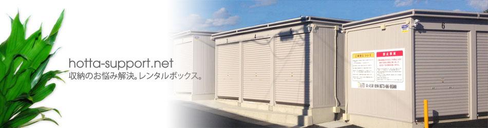 ほった不動産管理サポートがご提供するレンタルボックス。中津川市でトランクルームをお探しの方へ。