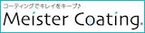 Meister-Coating